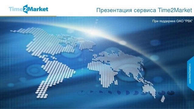 Презентация сервиса Time2Market