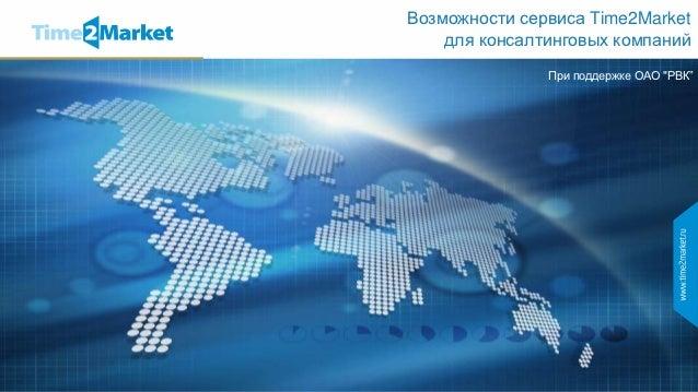"""Возможности сервиса Time2Market    для консалтинговых компаний               При поддержке ОАО """"РВК"""""""