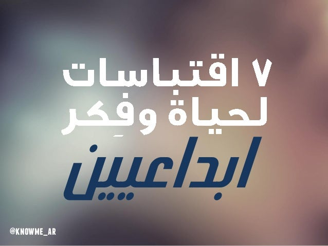 ابداعيين @knowme_ar