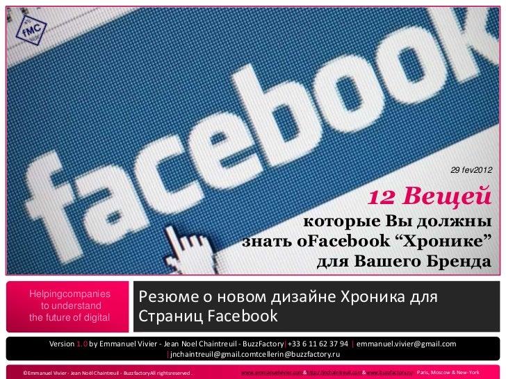 Новый режим «Хроника» или Timeline на Facebook