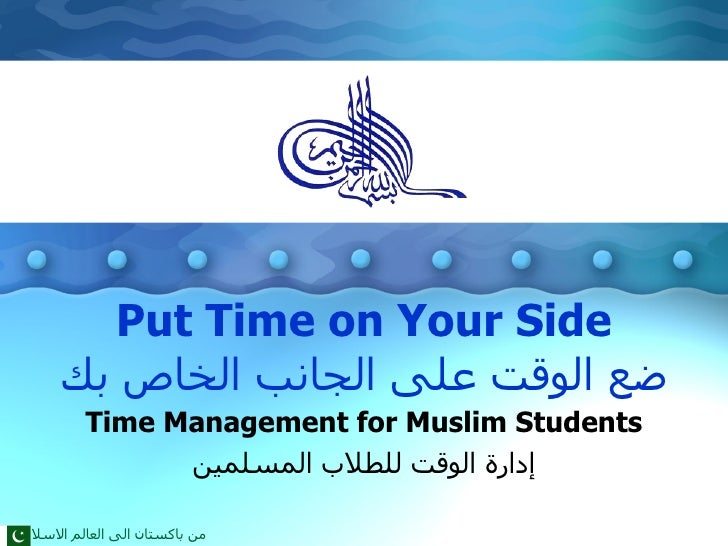 Time Management - Put time on your side
