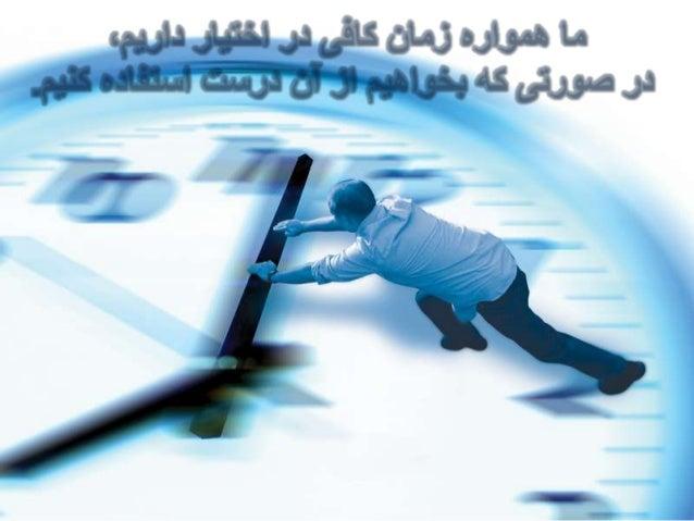Time ManagementPresenter:Ahmad Haghighi [8812314153]Haghighi.ahmad@gmail.comUniversity of Birjand.