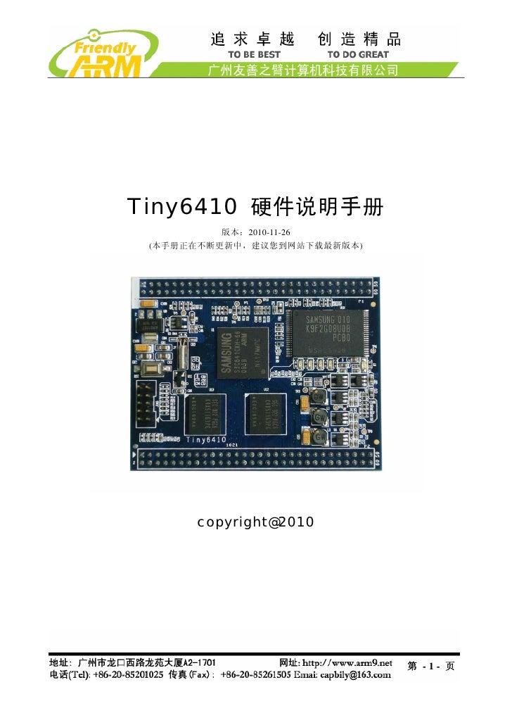 Tiny6410 硬件说明手册          版本:2010-11-26 (本手册正在不断更新中,建议您到网站下载最新版本)      copyright@2010                             第 -1- 页