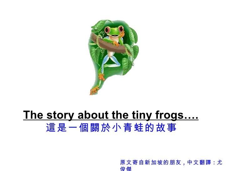 Tiny Frog[1]