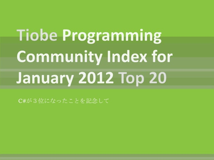 Tiobe programming community index for january 2012 top 20