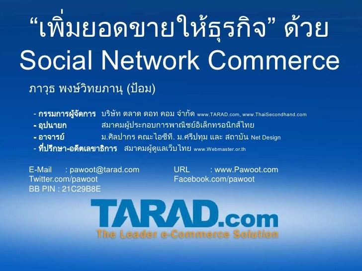 """""""เพิ่มยอดขายให้ธุรกิจ"""" ด้วย Social Network Commerce ภาวุธ พงษ์วทยภานุ (ป้อม)            ิ   - กรรมการผูจดการ บริษัท ตลาด ด..."""