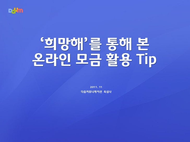 희망해를 통해본 온라인 모금 활용 Tip(it프로보노) 발표용 111125