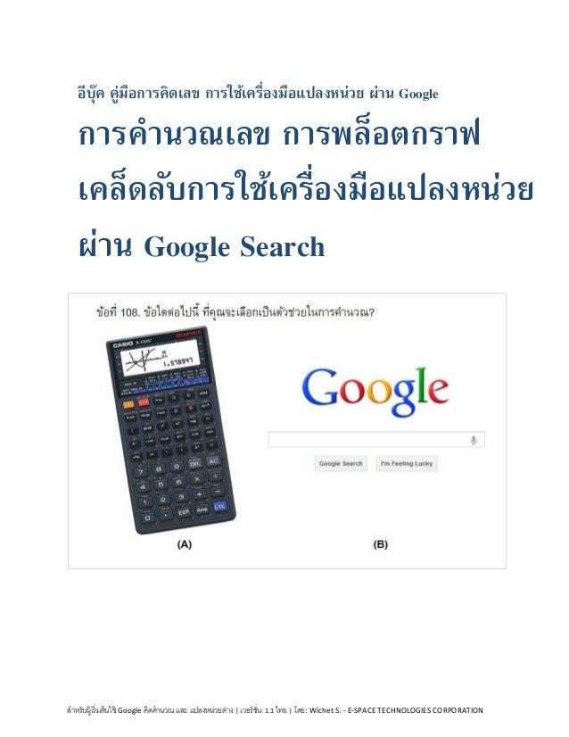 สำหรับผู้เริ่มต้นใช้ Google คิดคำนวณ และ แปลงหน่วยต่ำง | เวอร์ชั่น: 1.1 ไทย | โดย: Wichet S. - E-SPACE TECHNOLOGIES CORPOR...