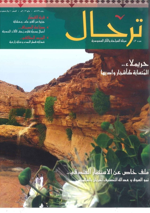 Iconsulthotels & the 2013 SETAs in Tirhal - The Saudi Tourism Magazine - May 2013