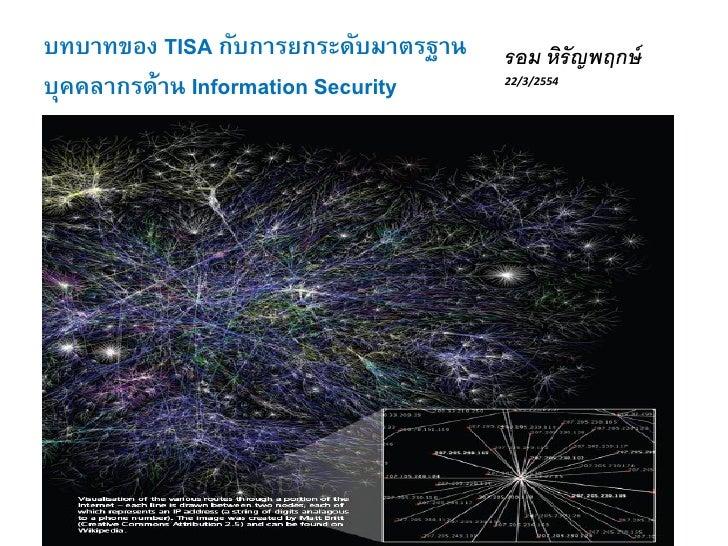 บทบาทของ TISA กับการยกระดับมาตรฐาน   รอม หิรัญพฤกษ์บุคคลากรด้าน Information Security    22/3/2554