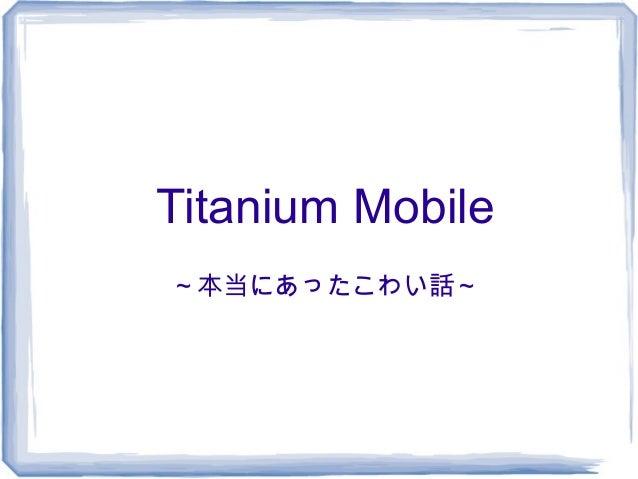 Titanium Mobile ~本当にあったこわい話~