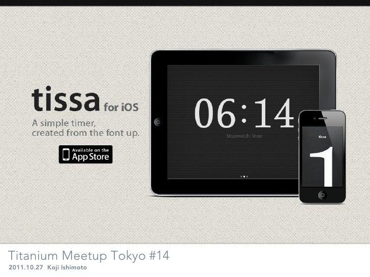 Titanium Meetup Tokyo #142011.10.27 Koji Ishimoto