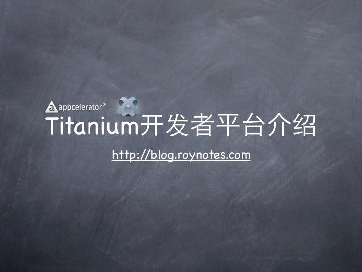 Titanium开发者平台介绍