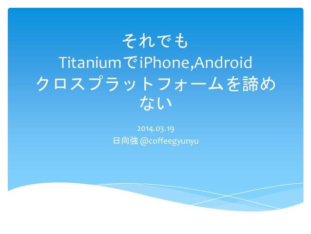 Titanium mokumoku 20140319