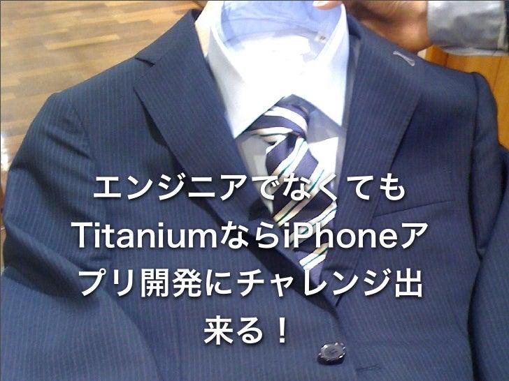 エンジニアでなくてもTitaniumならi phoneアプリ開発にチャレンジ出来る