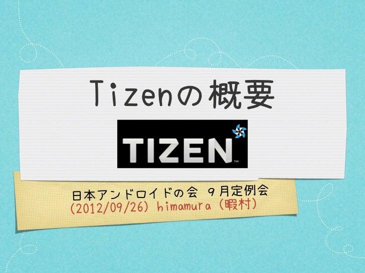 日本アンドロイドの会「Tizenの概要」2012 09-26