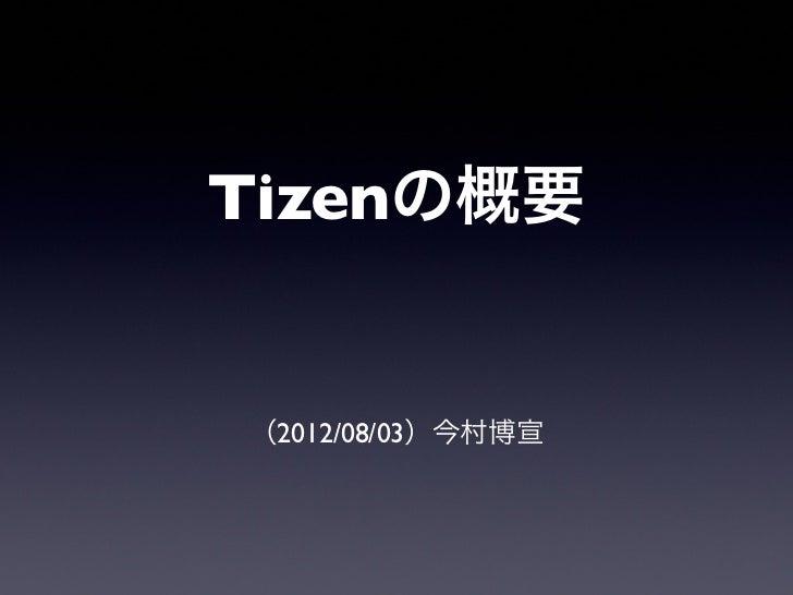 Tizenの概要(2012/08/03)今村博宣
