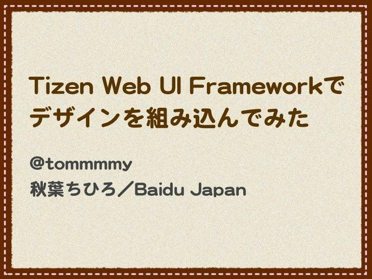 Tizen Web UI Frameworkでデザインを組み込んでみた