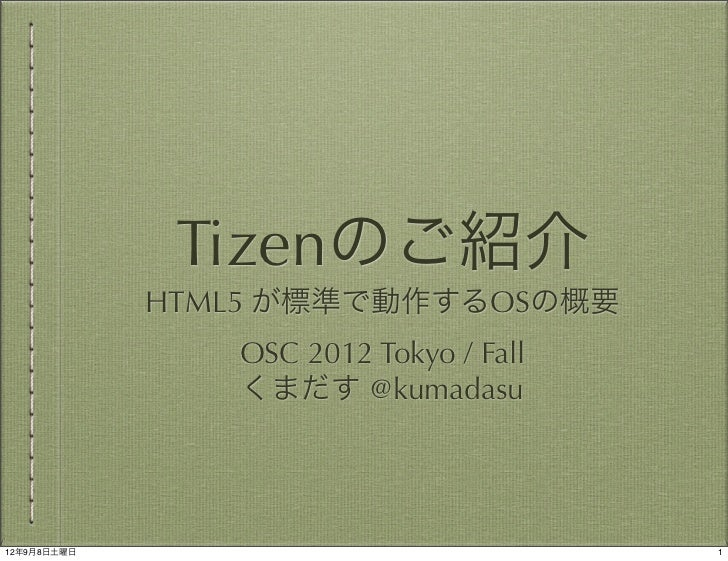 Tizenのご紹介(OSC2012 Tokyo/Fall)