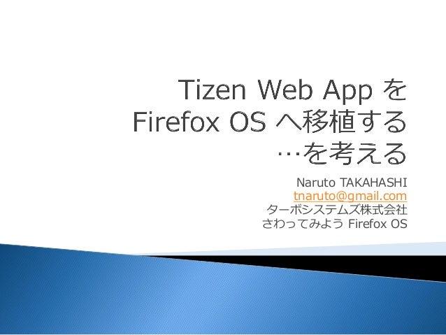 Naruto TAKAHASHI   tnaruto@gmail.comターボシステムズ株式会社さわってみよう Firefox OS