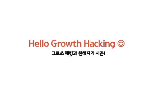 Hello Growth Hacking  그로쓰 해킹과 친해지기 시즌1
