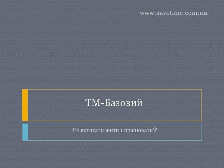 Тренінг ТМ базовий