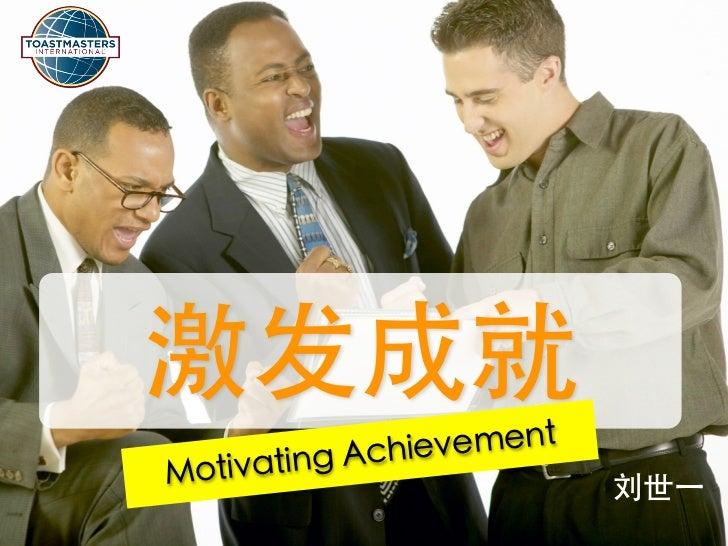 激发成就         ng AchievementMotivati                  刘世⼀一