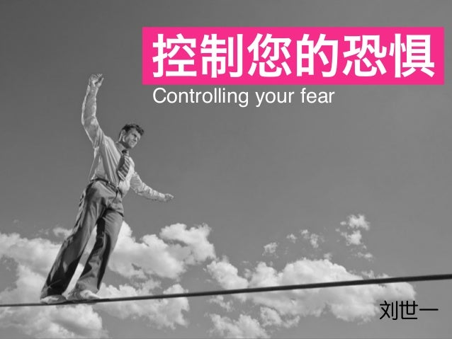 Controlling your fear 控制您的恐惧 刘世一