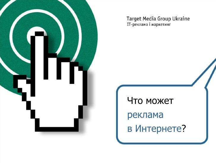 Tmgu Presentation