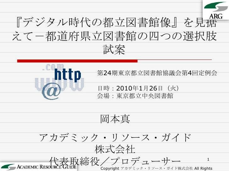 Tmlc(20100126)