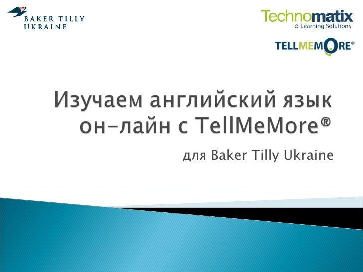 для  Baker Tilly Ukraine