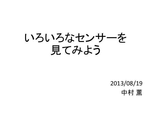 いろいろなセンサーを 見てみよう 2013/08/19 中村 薫