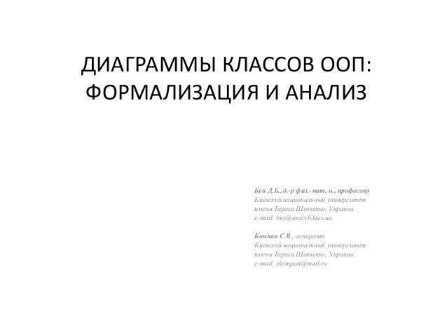 TMPA-2013 Kompan and Bui: OOP Class Diagrams
