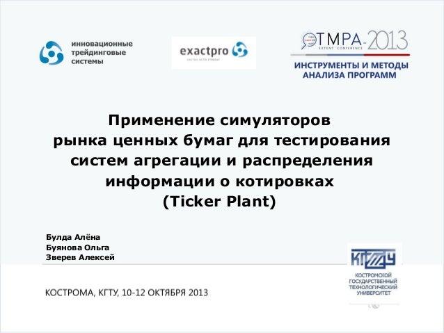 TMPA-2013 Buyanova Bulda: Ticker Plant Testing