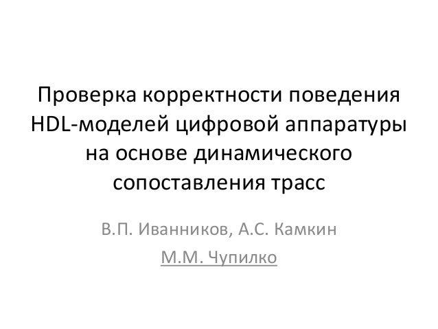 TMPA-2013 Chupilko: Verification of Correct Behaviour of HDL Models
