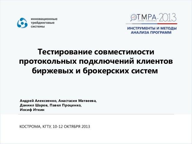 TMPA-2013 Sharov: Client Certification