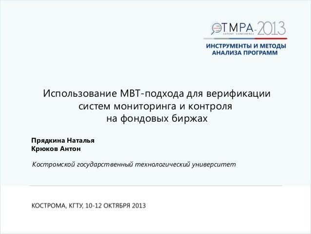Использование MBT-подхода для верификации систем мониторинга и контроля на фондовых биржах Прядкина Наталья Крюков Антон К...