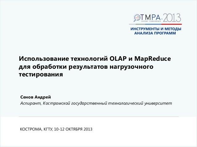 TMPA-2013 Senov: Applying OLAP and MapReduce Technologies for Performance Testing Results Processing