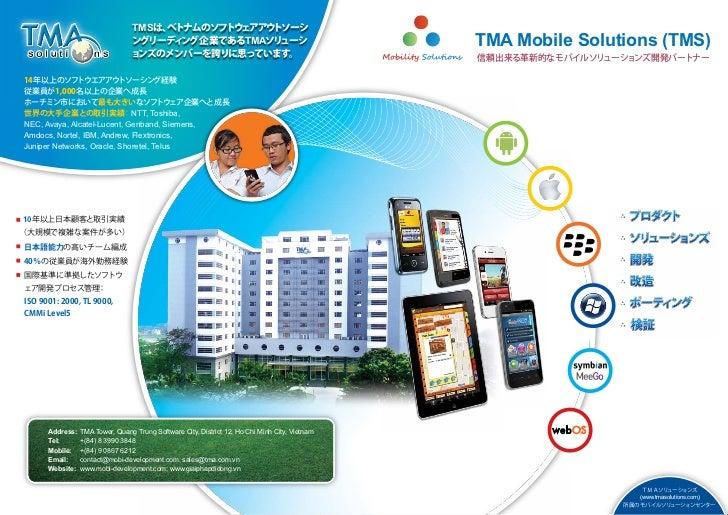 TMS Brochure in JP