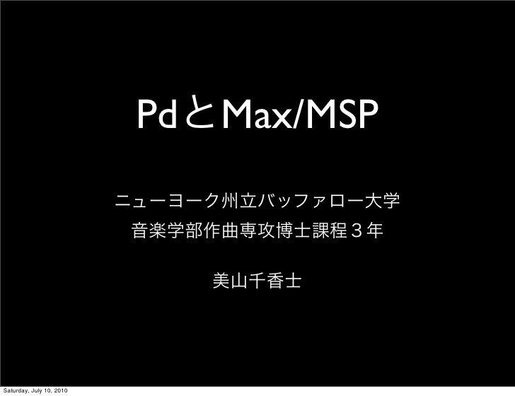 TMUG#16:PdとMax/MSP