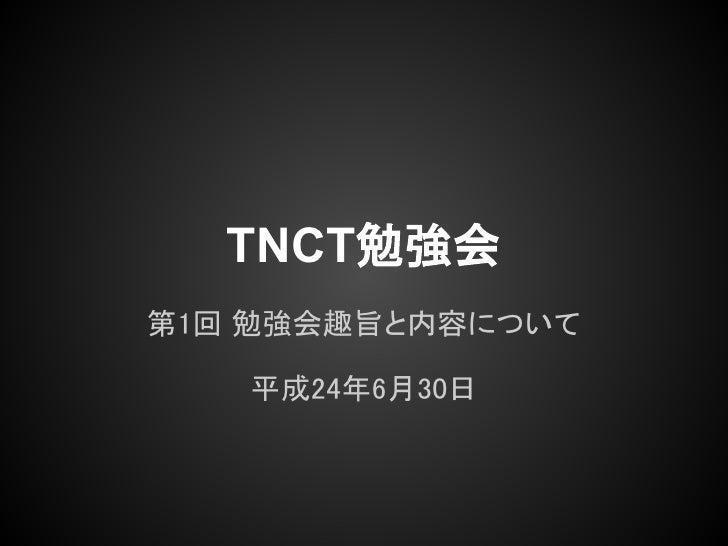 TNCT勉強会第1回 勉強会趣旨と内容について   平成24年6月30日