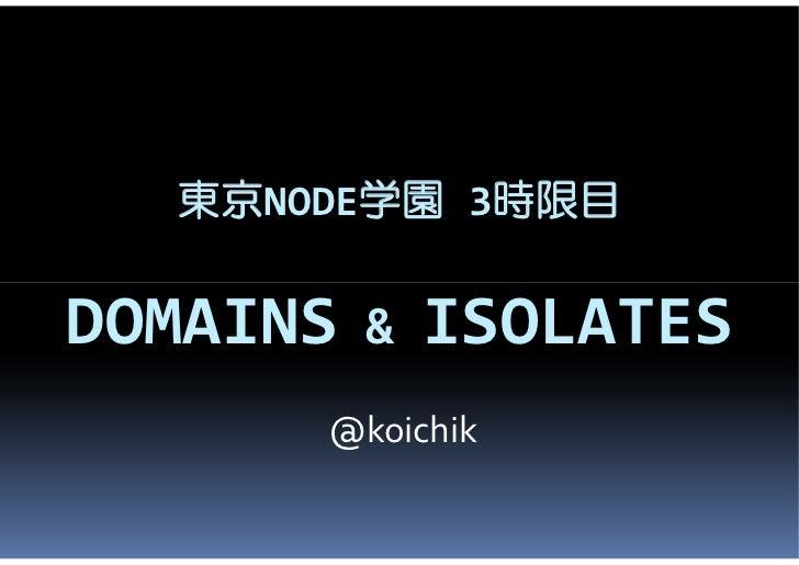 東京NODE学園 3時限目DOMAINS   &   ISOLATES      @koichik