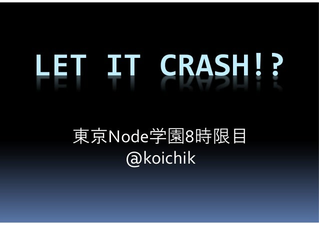 東京Node学園#8 Let It Crash!?