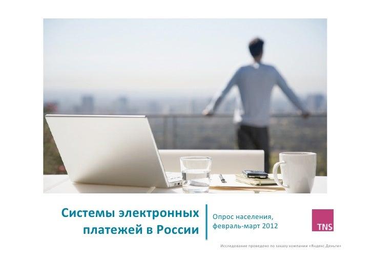 Системы электронных        Опрос населения,    платежей в России    феврал
