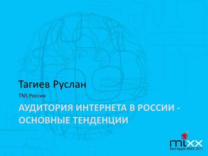 Тагиев РусланTNS РоссияАУДИТОРИЯ ИНТЕРНЕТА В РОССИИ -ОСНОВНЫЕ ТЕНДЕНЦИИ