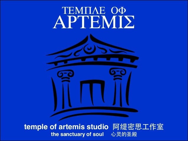 Henna from Artemis & the Temple of Artemis in HuaQiao