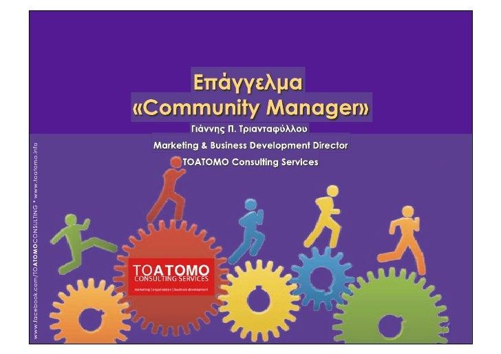 Επάγγελμα «Community Manager»