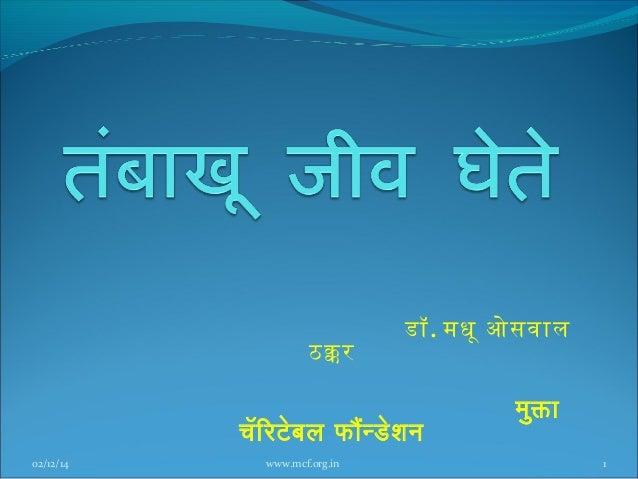 ठकर  डॉ. मधू ओसवाल  चॅ िरिटे बल फौंन्डे शन 02/12/14  www.mcf.org.in  मुक्त ा 1