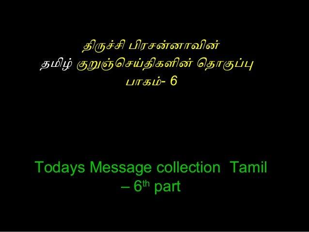 திருச்சி பிரசன்னாவின்தமிழ் குறுஞ்செசய்திகளின் ெதாகுப்பு               பாகம்- 6Todays Message collection Tamil          – 6...