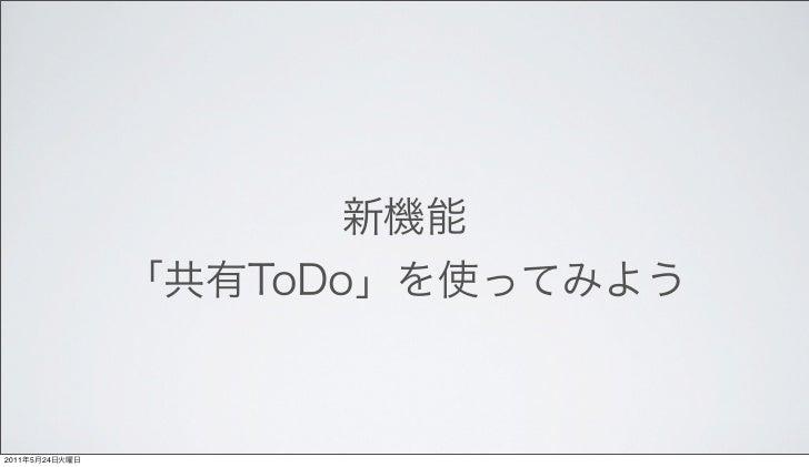 【新機能】共有Todoを使ってみよう